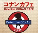 大阪ステーションシティ 時空(とき)の広場で「コナンカフェ」なるものをやっていた