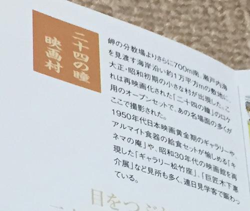二十四の瞳映画村 壷井栄 文学館 パンフレット