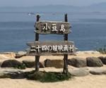 2015 GW 小豆島日帰り旅行 〜その6〜 二十四の瞳映画村その2