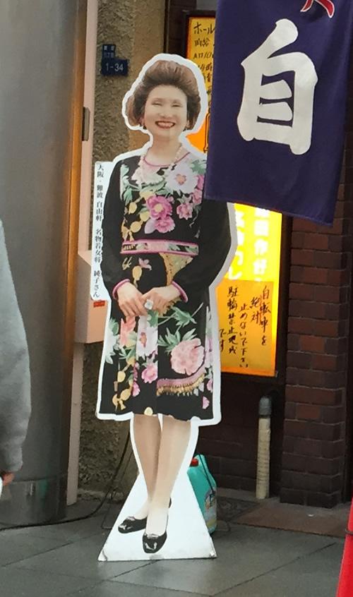 自由軒 難波本店 純子さん パネル