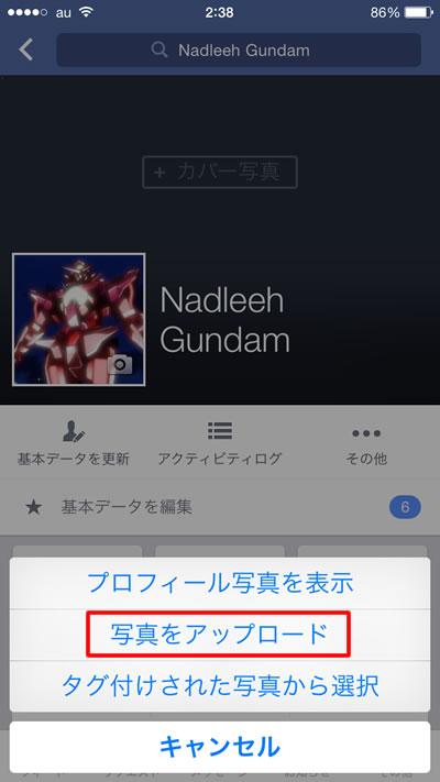 Facebookビジネスアカウント 写真変更