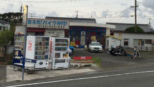 潮岬 ライダーハウス