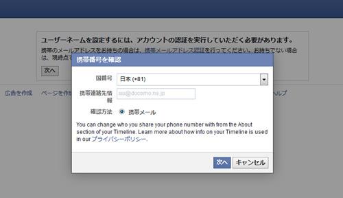 Facebookページ URL変更