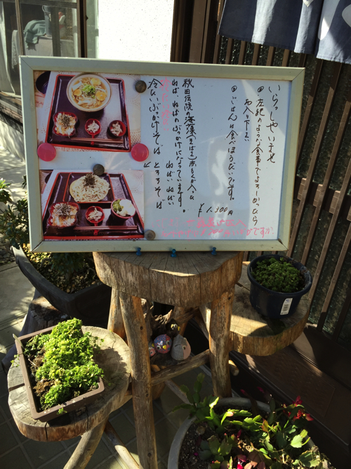 十津川村 蕎麦