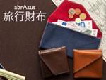 【商品レビュー】 abrAsus(アブラサス)の「旅行財布」を買った
