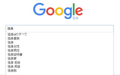 独身OLのすべて Google検索