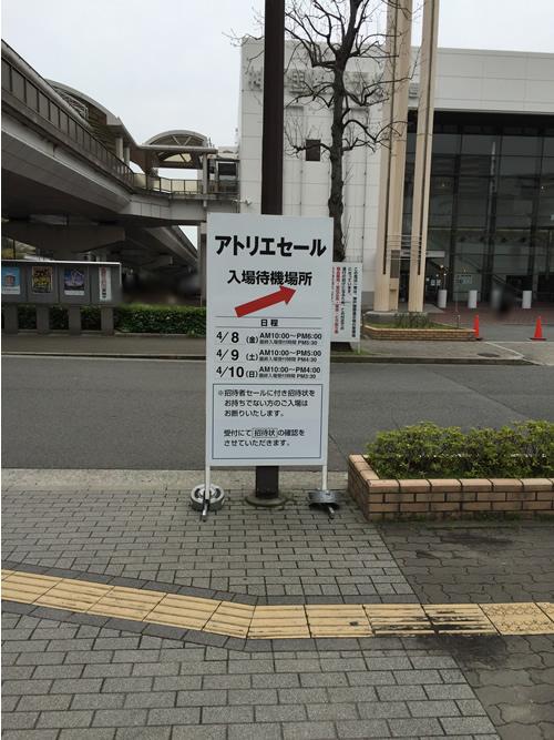 神戸国際展示場 ワールドアトリエセール