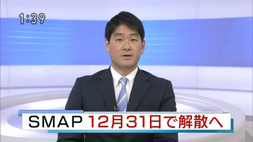 SMAP解散 NHK