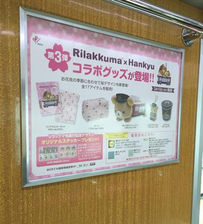 阪急 リラックマ号