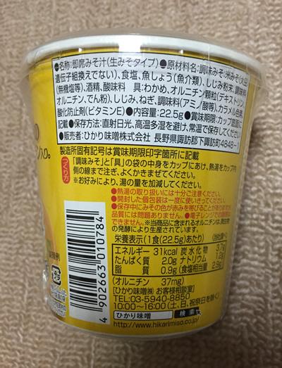 ひかり味噌 しじみのおみそ汁
