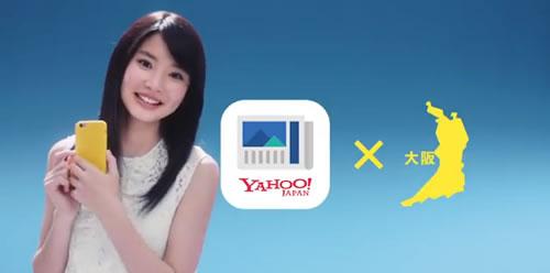 Yahoo!ニュースアプリ 木下彩音