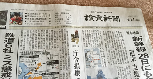 読売新聞 20160424