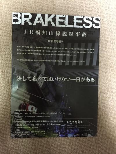 BRAKELESS JR福知山線脱線事故 リーフレット