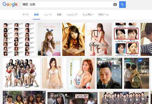 韓国 出張 検索結果