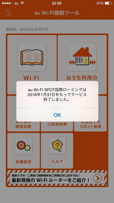au Wi-Fi SPOT国際ローミング