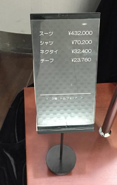 007 スペクター 阪急メンズ大阪