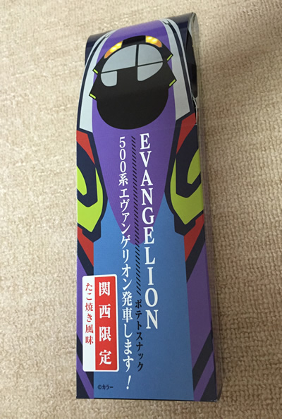 エヴァンゲリオン新幹線 お土産