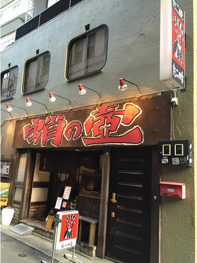 蛸の壺 本店