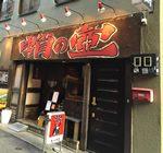 【明石焼】関西に住んで10年以上になるけどはじめて明石焼を食べてきた