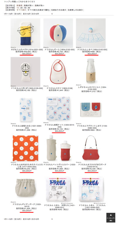 中川政七商店公式通販サイト