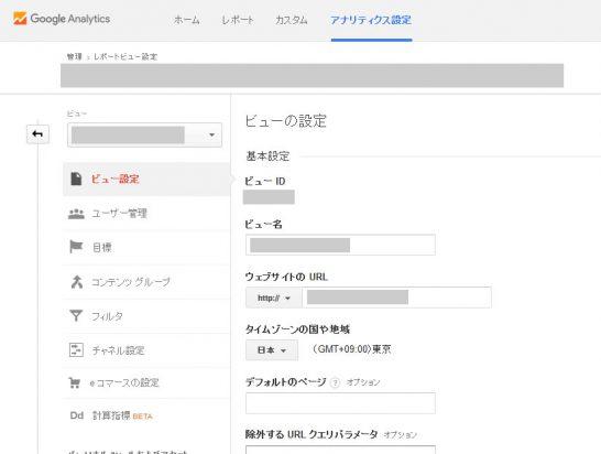 Google Analytics サイト内検索