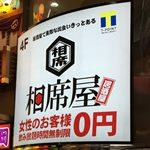 【大阪・梅田 阪急東通り】 30代のオッサン2人で相席屋に行ってきた話