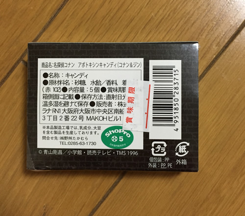 APTX(アポトキシン)4869
