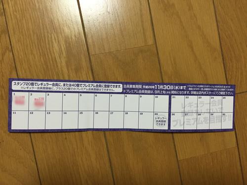 ぎょうざ倶楽部会員 2016 スタンプカード