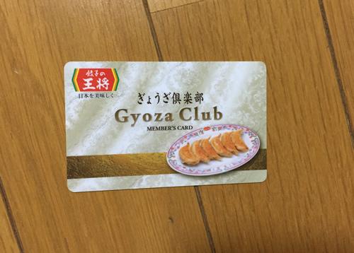 ぎょうざ倶楽部会員カード 2016