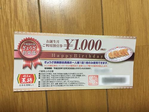 ぎょうざ倶楽部会員 1000円割引券