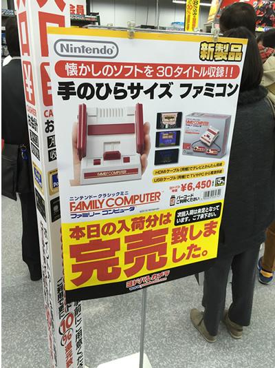 ヨドバシ梅田 ニンテンドークラシックミニ ファミリーコンピュータ