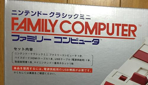 ニンテンドークラシックミニ ファミリーコンピュータ パッケージ
