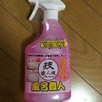 お風呂の湯垢・石けんカスの掃除にプロの掃除人が開発した洗剤 技 職人魂シリーズ「風呂職人」を使ってみた