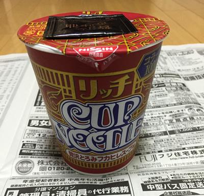カップヌードル リッチ 贅沢とろみフカヒレスープ味