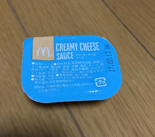 チキンマックナゲット クリーミーチーズソース