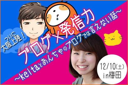 ブログ×発信力 〜keitaとあんちゃのブログでは言えない話〜