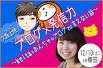 【人生初オフ会参加】 ブログ×発信力 〜keitaとあんちゃのブログでは言えない話〜に参加してきました!