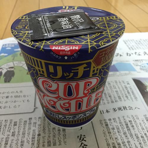 カップヌードル リッチ 贅沢だしスッポンスープ味