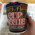 続 【実食レポート】 日清「カップヌードル リッチ 贅沢だしスッポンスープ味」も食べてみた