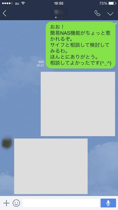 Wi-Fi(無線LAN)ルーター おすすめ LINE