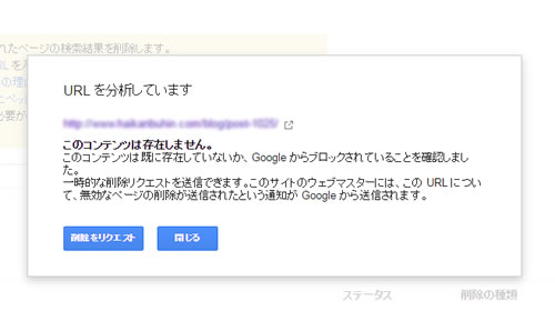 Google インデックス削除申請