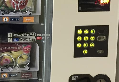 アップルスイーツ りんごの自動販売機