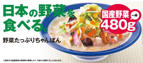 長崎ちゃんぽんリンガーハット 国産野菜