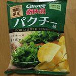 【実食レポート】 ポテトチップス パクチー味を食べてみた