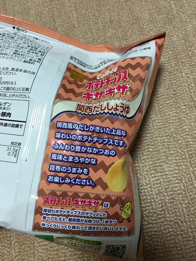 ポテトチップス 生産中止