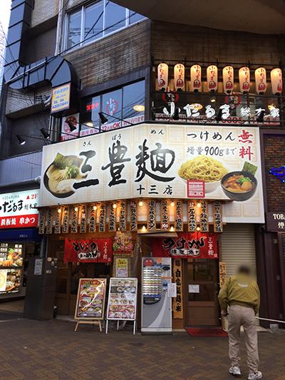 三豊麺 十三
