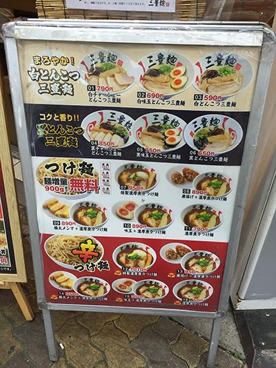 三豊麺 メニュー