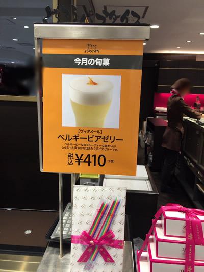 ヴィタメール梅田大丸店