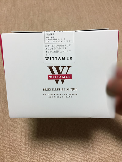 WITTAMER(ヴィタメール) ビアゼリー