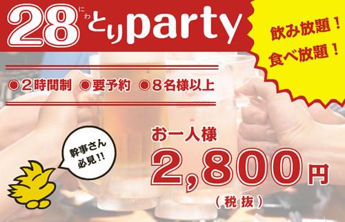 鳥貴族 28(にわ)とりパーティー